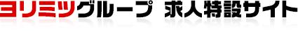 ヨリミツグループ求人特設サイト